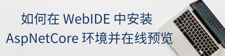如何在 WebIDE 中安装 AspNetCore 环境并在线预览